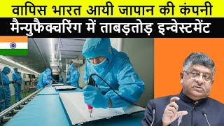 Finally ! 100% Make In India | Japan AIWA plans Biggest Manufacturing Investment In India |Trainsome