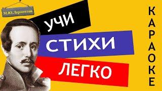 """М.Ю. Лермонтов """"Осень""""   Учи стихи легко   Караоке   Аудио Стихи Слушать Онлайн"""
