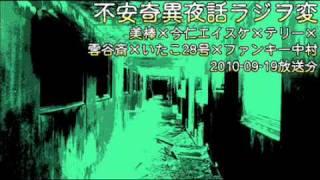 不安奇異夜話ラジヲ変 美棒×今仁エイスケ×テリー×雲谷斎×いたこ28号×フ...