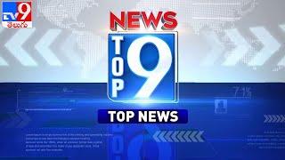 Top 9 News : Today's Top News Stories - TV9