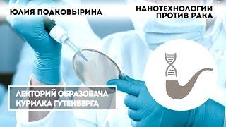 Юлия Подковырина - Нанотехнологии против рака