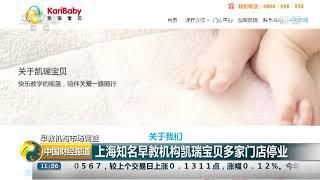 [中国财经报道]早教机构市场调查 上海知名早教机构凯瑞宝贝多家门店停业  CCTV财经