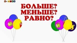 Учим сравнивать числа от 1 до 5 с веселыми шариками (1)