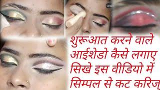 घर बैठे सीखें Eyeshadow लगाना  आसान तरीके से || Simple to cut crease eyeshadow ( Hindi )