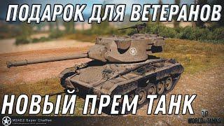 ПРЕМ ТАНК В ПОДАРОК ДЛЯ ВЕТЕРАНОВ WOT 2020 ЗА 10К БОЕВ В ВОТ - ИМБА ДЛЯ ВЕТЕРАНОВ World of Tanks