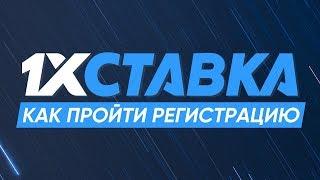 Регистрация в БК 1хСтавка– как зарегистрироваться в букмекерской конторе 1хСтавка