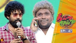 தில்லு முல்லு | Thillu Mullu | Episode 47 | 04th December 2019 | Comedy Show | Kalaignar TV