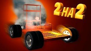 ДВА на ДВА | Строительство Машины за 20 минут & Гонки | Gmod