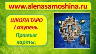 Школа Таро 1 ступень. Прямые карты. Видео  уроки таро. Обучение. Алена Самошина.