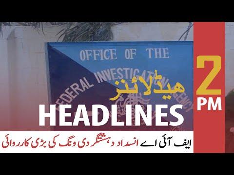 ARY NEWS HEADLINES | 2 PM | 15TH JULY 2020