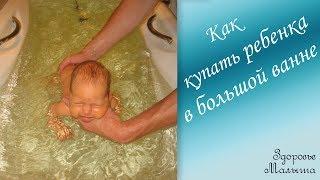 Как правильно купать ребенка во взрослой ванне