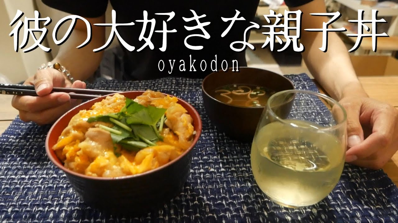 〔等日本男友下班 #7〕滑嫩嫩的親子丼~是文當最愛的料理😊