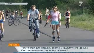 В Красноярске завершился онлайн – опрос по развитию городских островов