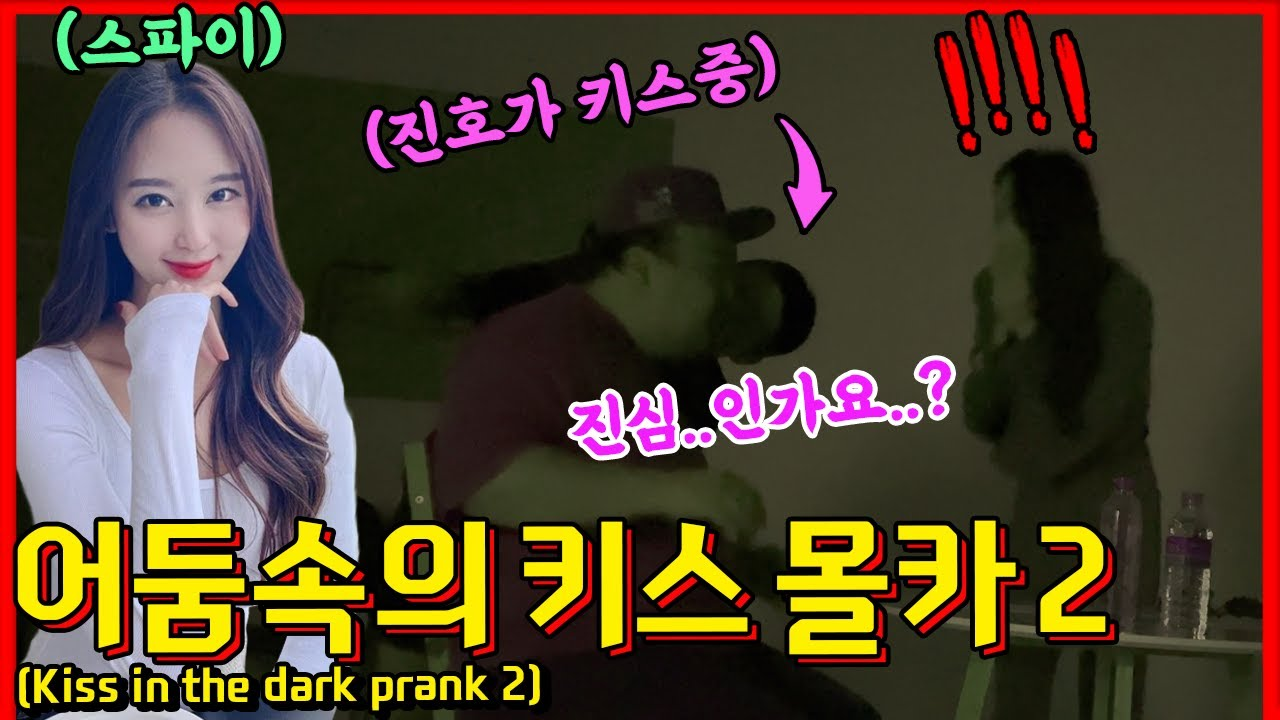 ENG/IDN/JPN] [몰카] 팬이라는 여자가 불 꺼진 순간 나에게 키스를 한다면?!!! 2탄 (feat.개그맨 김영구) - [동네놈들|HOODBOYZ]