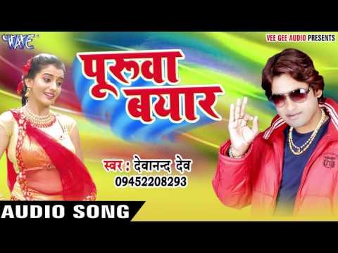 छेदा तनी छोट बा - Puruwa Bayar -Devanand Dev - Bhojpuri Hot Songs 2017 New