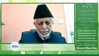 UK Ahmadi Muslims mark Musleh Maud Day 2021