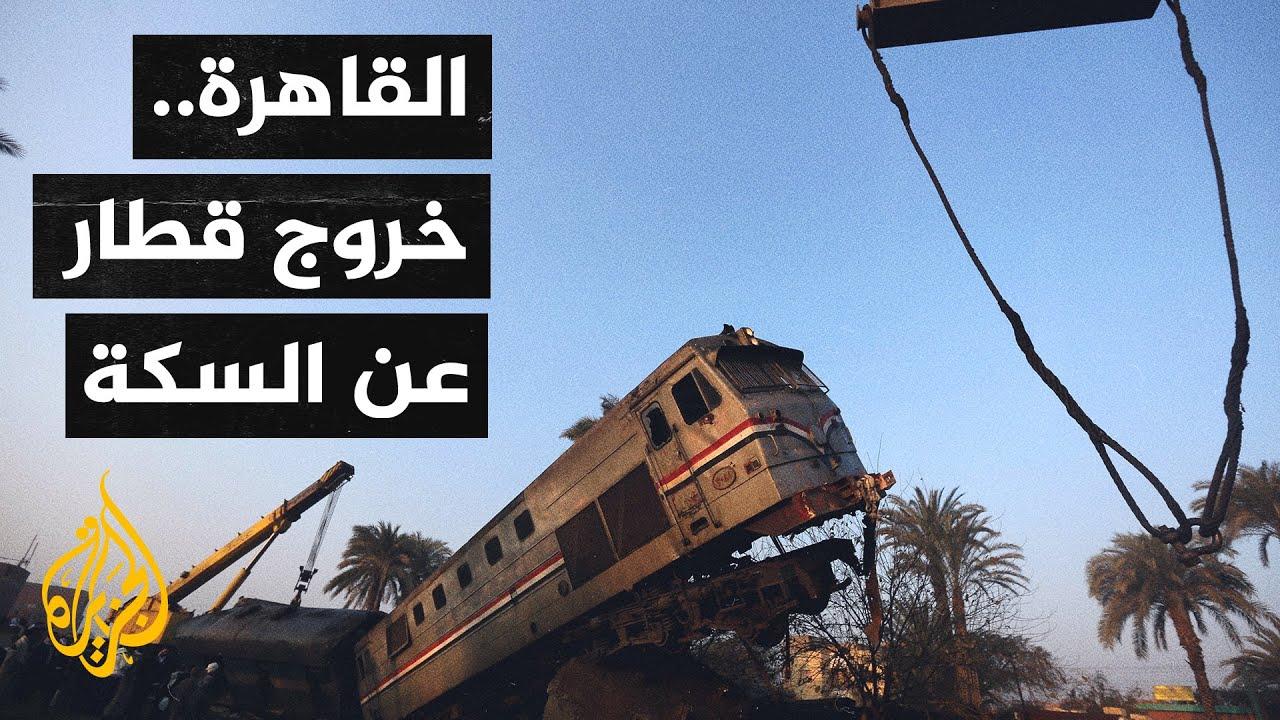 الصور الأولية لخروج قطار عن السكة بالقرب من محطة طوخ شمالي القاهرة  - نشر قبل 2 ساعة