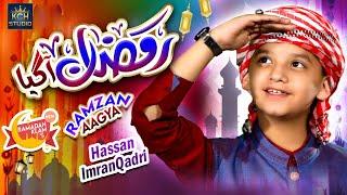 Ramadan 2021 Special Nasheed Ramzan Aagya Hassan  Mran Qadri Ramzan Mubarak