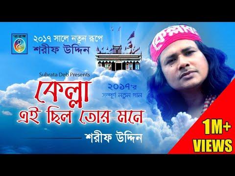 Taranga EC || Kella Ei Chhilo Tor Mone (কেল্লা এই ছিল তোর মনে) - Sarif Uddin 2017