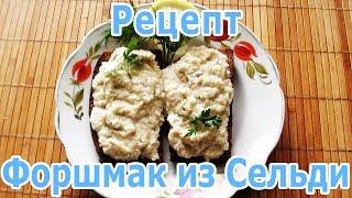 Форшмак из селёдки (сельди) - как приготовить закуску по-еврейски