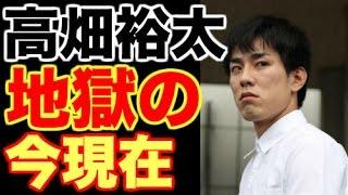 【高畑淳子】高畑裕太の今現在がヤバイwww ☆チャンネル登録お願いし...