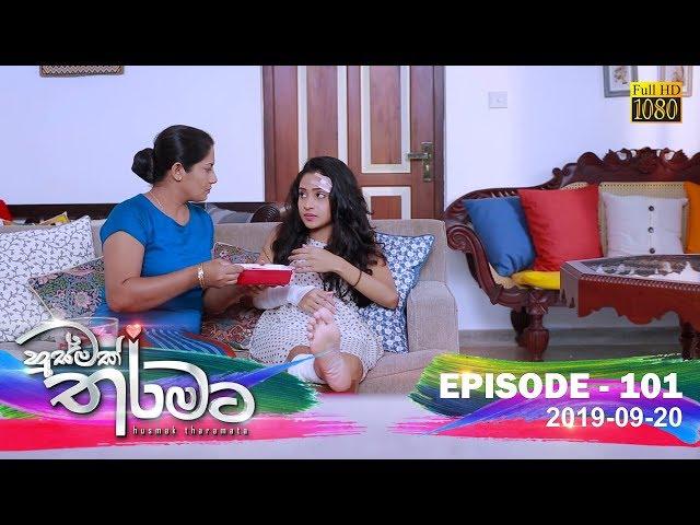 Husmak Tharamata | Episode 101 | 2019-09-20