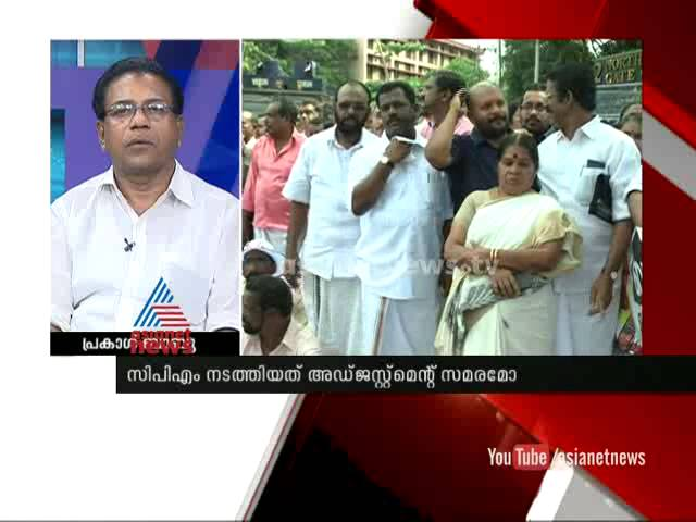 Not willing for 'adjustment' protests in bar bribe row CPI :Asianet News Hour 12th Nov 2014