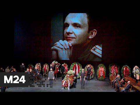 В Москве простились с Андреем Мягковым - Москва 24