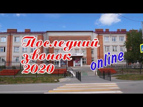 "Последний звонок 2020.online/МАОУ ""Ярковская СОШ"""