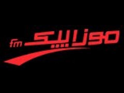 mosaique FM live موزاييك فم مباشر