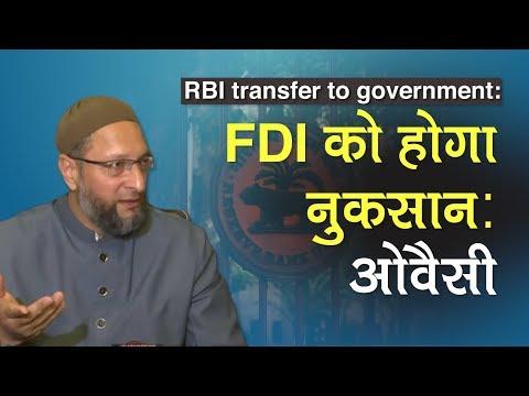 rbi-transfer-to-government:-देश-में-fdi-को-नुक्सान:-asaduddin-owaisi