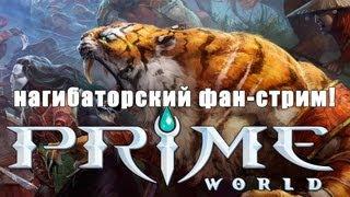 Prime World - нагибаторский фан-стрим! via MMORPG.su