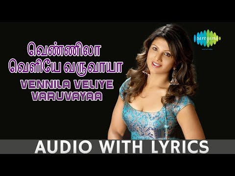 Vennila Veliye Varuvayaa - Song With Lyrics   Yuvan   Karthik   Ramba   Hariharan   HD Audio