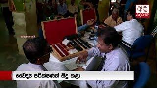 Manusath Derana free medical clinic in Welioya