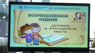 Губернатор принял участие в  «Неделе детской и юношеской книги»