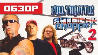 Обзор игры American Chopper 2: Full Throttle