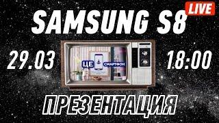 SAMSUNG GALAXY S8: LIVE-ПРЕЗЕНТАЦИЯ