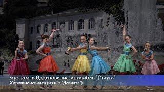 """Радуга - Хорошие девчата (из к/ф """"Девчата)"""
