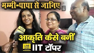 Gambar cover Patna की IIT Topper Aakriti की Family से जानिए, कैसे बनीं Guwahati Zone Girls Topper | LiveCities