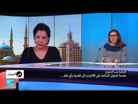 اللبنانية منى المذبوح: عندما تتحول البذاءة على الإنترنت إلى قضية رأي عام  - 13:22-2018 / 7 / 16