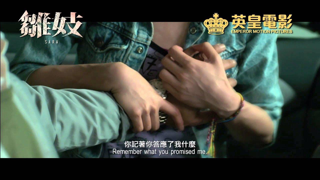 電影《雛妓》首支育成預告片 (三級版)