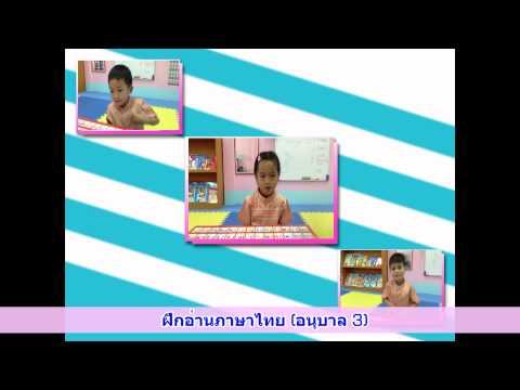 ฝึกอ่านภาษาไทย อนุบาล 3