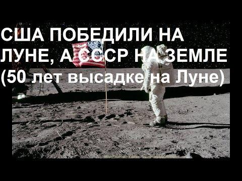 США ПОБЕДИЛИ НА ЛУНЕ, А СССР НА ЗЕМЛЕ (50 лет высадке на Луне)