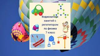 7-1 Что изучает физика 6 мин 23 с