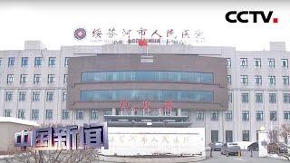 [中国新闻] 专访黑龙江省赴绥芬河疫情防控工作组医疗救治专家组组长于凯江 | 新冠肺炎疫情报道
