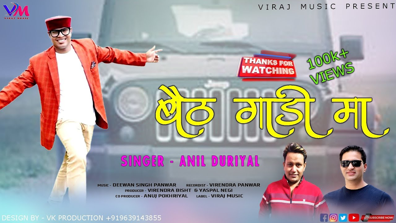 Download Baith Gaadi Ma बैठ गाड़ी मा/New Garhwali Dj Song/Anil Duriyal /Latest Garhwali Song 2021 Viraj Music