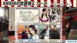 NMB48 上西恵 林萌々香 井尻晏菜 NMB48の放課後ニュース GIONラジオ.