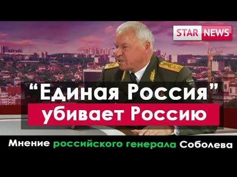 'Единая Россия', Путин убивает Россию! Мнение генерала Соболева