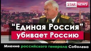 """""""Единая Россия"""", Путин убивает Россию! Мнение генерала Соболева"""