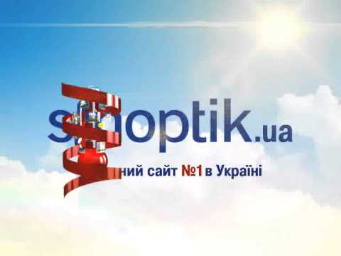 Погодний сайт №1 в Україні - Sinoptik.ua (3)